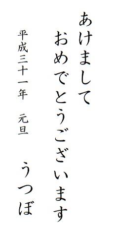 あけまして①.jpg