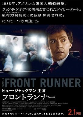 front runner.jpg